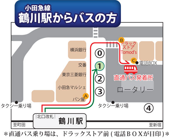 tsurukawa1
