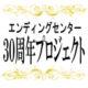 NEW‼【大阪】エンディングセンター30周年記念シンポジウム&祝賀交流会