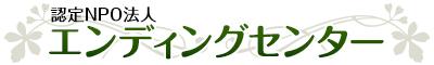 樹木葬桜葬のエンディングセンター 東京・大阪の樹木葬墓地